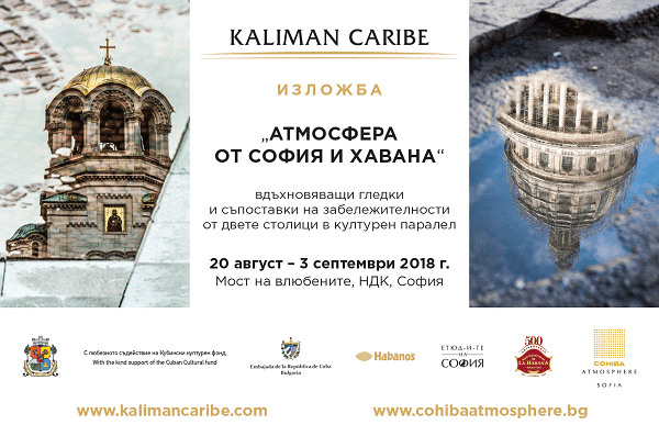 """ATMOSPHERE OF SOFIA AND HABANA"" – AN EXHIBITION OF THE BRIGHTEST IMAGES FROM THE TWO CAPITALS"